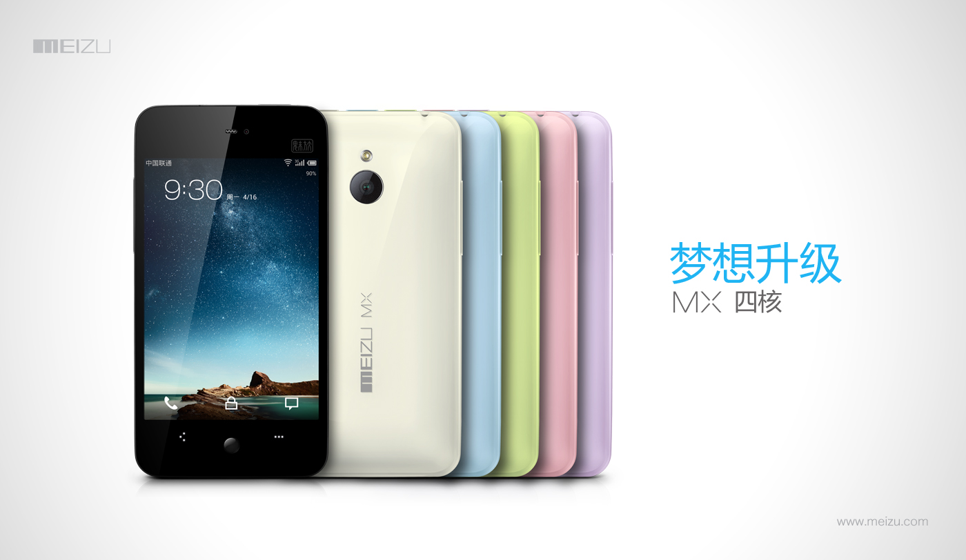 Meizu Quad-core version