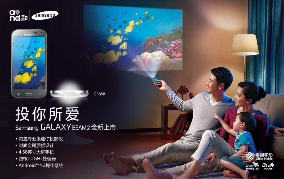 Galaxy Beam Ad
