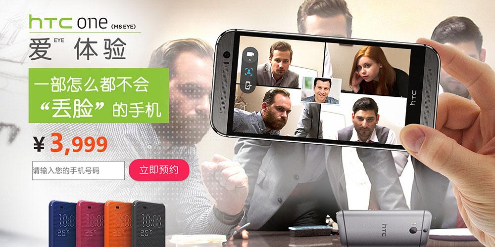 HTC M8 Eye
